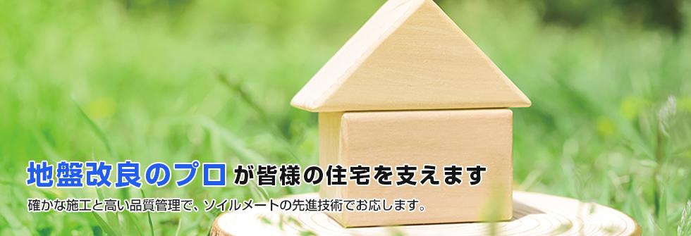 地盤改良のプロが皆様の住宅を支えます。確かな施工と高い品質管理で、ソイルメートの先進技術でお応えします。